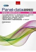 Panel data迴歸模型:Stata在廣義時間序列的應用