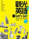 (二手書)觀光英語Let's Go! (20K彩色圖解版)