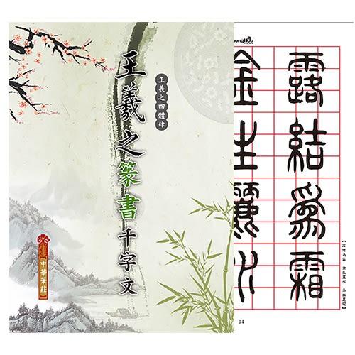 《☆享亮商城☆》N-0823 王羲之篆書千字文  我愛中華