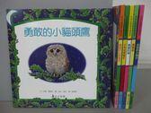 【書寶二手書T7/少年童書_RGW】勇敢的小貓頭鷹_小羊兒想幫忙_黑莓鼠等_共6本合售
