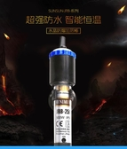 森森魚缸加熱棒 自動恒溫防爆加溫棒 溫控電熱器100 300 500W 雙12