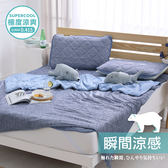 涼感 -5度C/雙人加大四件式保潔墊 枕巾2入 涼被/瞬涼可洗抗菌 SUPERCOOL接觸涼感[鴻宇]
