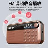 收音機便攜式fm調頻小型充電隨身聽老年人迷你插卡廣播半導體袖珍音樂【快速出貨八折搶購】