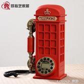 復古座機電話時尚創意個性電話亭歐式家用新款美式仿古固定電話機 樂活生活館