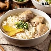 【朱記餡餅粥】原汁雞盅湯麵x2 (細麵/刀削麵)