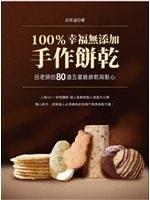 二手書《100%幸福無添加手作餅乾:呂老師的80道五星級餅乾與點心》 R2Y ISBN:9869379273