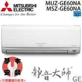 【MITSUBISHI三菱】8-10坪 靜音大師 變頻分離式冷暖冷氣 MUZ/MSZ-GE60NA 免運費/送基本安裝