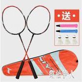 羽毛球拍單雙拍 成人初學輕盈訓練情侶拍套裝2支裝球拍 aj6686『紅袖伊人』