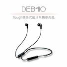 DIKE Tough頸掛式藍牙耳機麥克風 DEB410