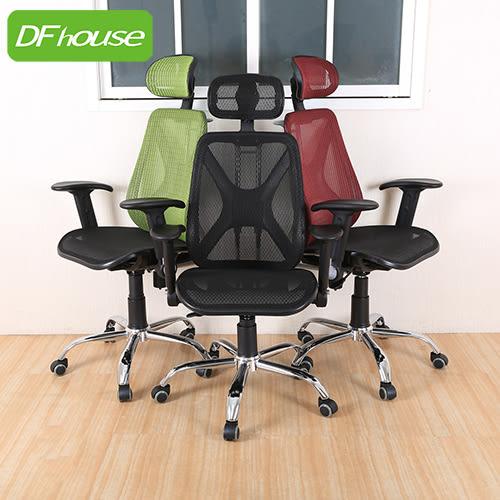 《DFhouse》漢娜全網人體工學辦公椅(全配) - 6色可選 電腦椅 主管椅 台灣製造 免組裝 電腦桌 書桌