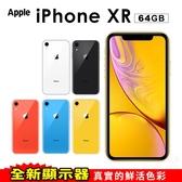 【跨店消費滿$12000減$1200】Apple iPhone XR 64G 6.1吋 智慧型手機 24期0利率 免運費