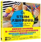STEAM大腦科學好好玩:探索摸不到、看不到的嗅覺、視覺、聽覺、記憶...【城邦讀書花園】