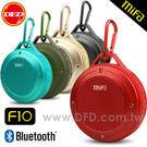 藍芽4.0無線播放IPx6防水等級 IP5x防塵等級Class-G防失真破音6-8小時持續播放