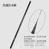 釣魚竿 力戰溪流竿超輕超硬超細日本進口碳素短節台釣魚竿5.4米釣魚竿手竿   DF 交換禮物