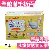 【黃色孩童款】日本製 防花粉 PM2.5 拋棄式口罩50枚 中秋烤肉 感冒咳嗽【小福部屋】