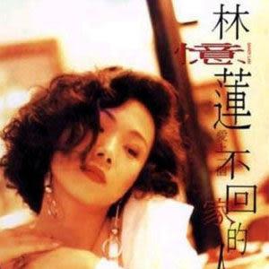 林憶蓮 愛上一個不回家的人 CD (音樂影片購)