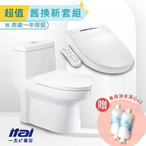 【itai一太e衛浴】省水馬桶+電腦馬桶座-超值舊換新套組(管距可選)7006-40