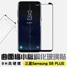 【marsfun火星樂】S8 PLUS滿屏玻璃 曲面內縮版 9H高硬度 鋼化玻璃貼 保護貼 不頂殼 縮小版 Samsung/三星