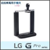 ◆手機自拍夾/固定夾/雲台/自拍棒雲台/LG Optimus G Pro E988/G PRO Lite D686/G PRO 2 D838