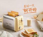 烤面包機迷你家用早餐2片吐司機土司多士爐220V YJT 阿宅便利店