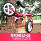 2-3-6歲兒童平衡車滑步車寶寶/小孩玩具溜溜車滑行學步兒童車 全館免運88折