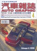 AG汽車雜誌 4月號/2018 第188期