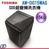 【信源】15公斤 TOSHIBA 東芝 SDD超變頻洗衣機 AW-DG15WAG 不含安裝