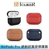 【妃航/免運】ICARER AirPods Pro 納帕紋 質感 真皮/皮革 頭層牛皮 防刮/防撞 保護套/保護殼