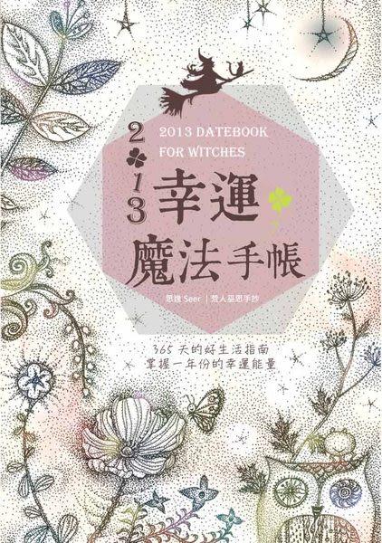 # 【5折】2013幸運魔法手帳