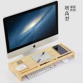 螢幕架實木筆記本電腦顯示器增高支架鍵盤收納盒底座      SQ12111『時尚玩家』TW