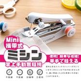 『 』迷你縫紉機縫紉機便攜式迷你小型手持縫紉機家用多 袖珍手動縫鈕扣【BE521 】