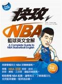 (二手書)快攻NBA籃球英文全解