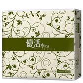 優活抽取式衛生紙130抽80包/箱(免運費)