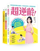 讓你超逆齡,健康又美麗套書(超逆齡!+1分鐘治好腰痛+挺起胸伸直背)