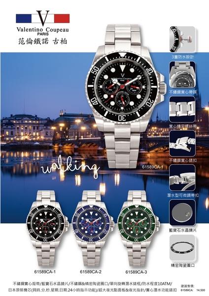 valentino coupeau范倫鐵諾 夜光時刻 不鏽鋼 防水手錶 男錶 潛水錶 水鬼 石英錶 V61589三眼藍