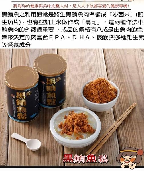 【華得水產】頂級東港黑鮪魚鬆4罐組禮盒(120g/罐)