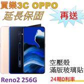 【現貨】OPPO Reno2 手機 (8G/256G),送 空壓殼+滿版玻璃保護貼,24期0利率