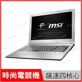 微星 msi PE62-8RD 240G SSD+1T雙碟強化電競筆電【i5 8300H/15.6吋/NV 1050Ti 4G/Win10/Buy3c奇展】