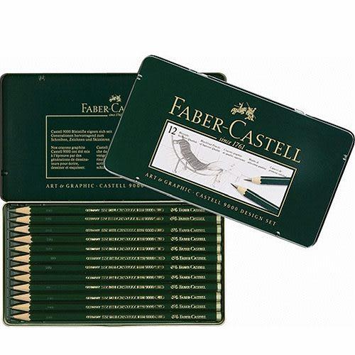 Faber-Castell素描鉛筆9000高級鉛筆*119064