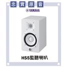 【非凡樂器】YAMAHA HS5主動式錄音室監聽喇叭/高性能/特殊噪音消除技術/公司貨保固/白色