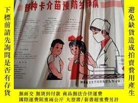 二手書博民逛書店罕見宣傳畫--普種卡介苗預防結核病Y139224 河南省衛生廳結核病防治辦公室