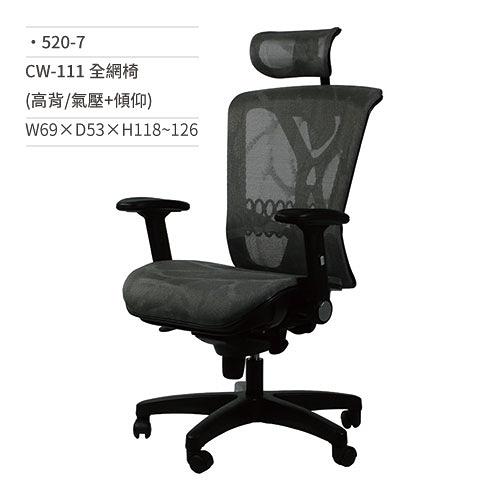 高級網椅/辦公椅(高背/有扶手/氣壓+傾仰)520-7 W69×D53×H118~126