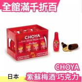日本 CHOYA 紫蘇梅酒 巧克力 12入 過年送禮 酒糖 交換禮物 零食小點【小福部屋】