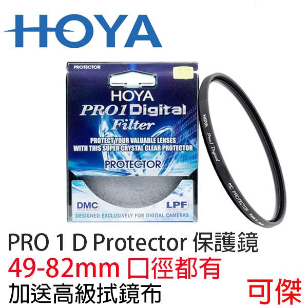 HOYA PRO 1 D Protector 77mm  超薄框保護鏡 DMC數位多層鍍膜 日本製 公司貨 加送高級拭鏡布