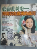 【書寶二手書T9/歷史_JRH】戀戀蘆洲情-鄧麗君在蘆洲的歲月_楊蓮福