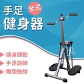 坐式手足兩用健身器(踩踏車/健身車/腿部運動/踏步機/室內運動)