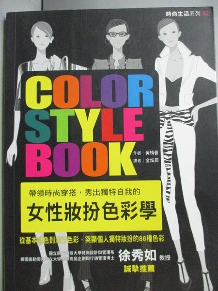 【書寶二手書T5/美容_HAG】女性妝扮色彩學_黃楨善