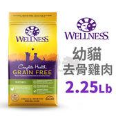 PetLand寵物樂園Wellness-全方面無穀系列-幼貓-無穀去骨雞肉 / 2.25磅 貓飼料