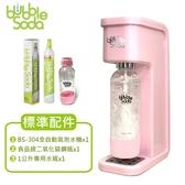 BubbleSoda全自動氣泡機 BS-304 (櫻花粉)【涼夏生活↘輸入序號折500】