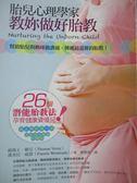 【書寶二手書T1/保健_NDI】胎兒心理學家教妳做好胎教_湯瑪士.維尼